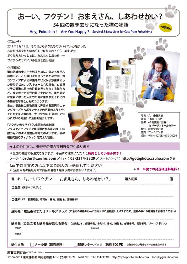 fukuchin_B.jpg