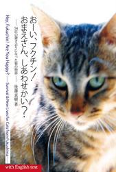 fukiuchin_cover.jpg