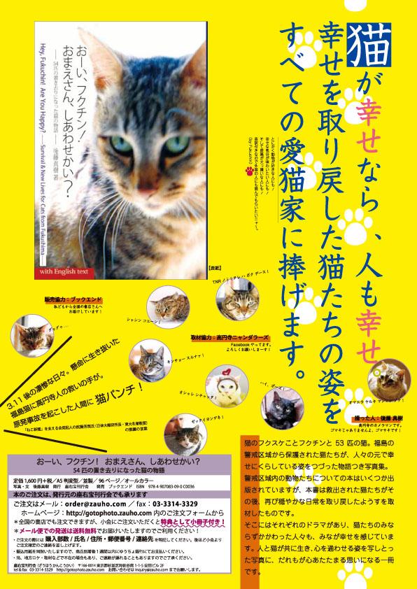http://gotophoto.zauho.com/book/fukuchin_A.jpg